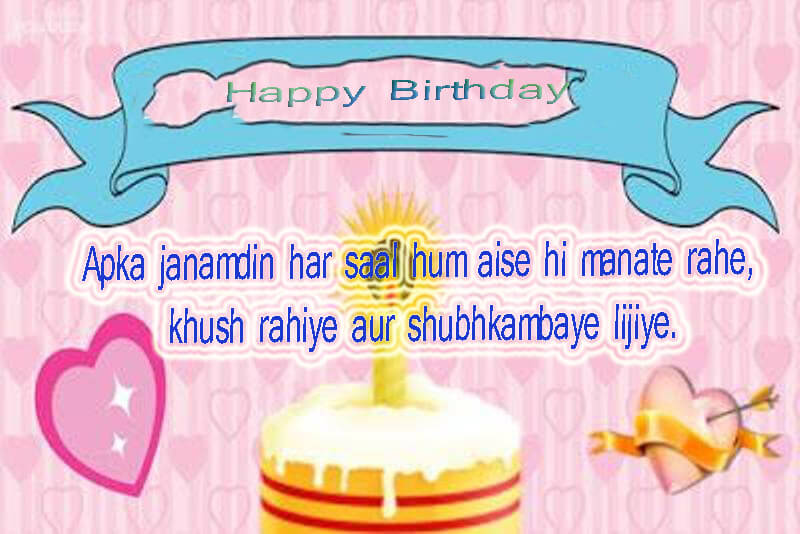 Happy Birthday wishes in hindi